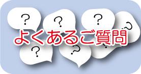 空手瓦のよくある質問